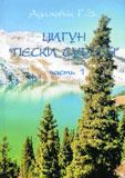peski_sudby_cover.jpg